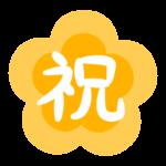 「祝」文字と黄色い花型のイラスト