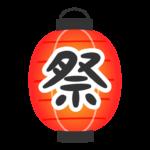 「祭」文字入りの赤い提灯のイラスト