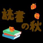 「読書の秋」本と落ち葉の文字イラスト