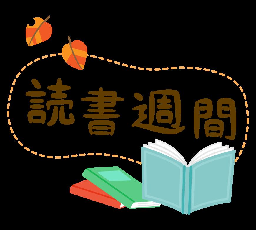 「読書週間」本と落ち葉の文字イラスト