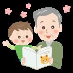 絵本の読み聞かせをするおじいさんと孫のイラスト
