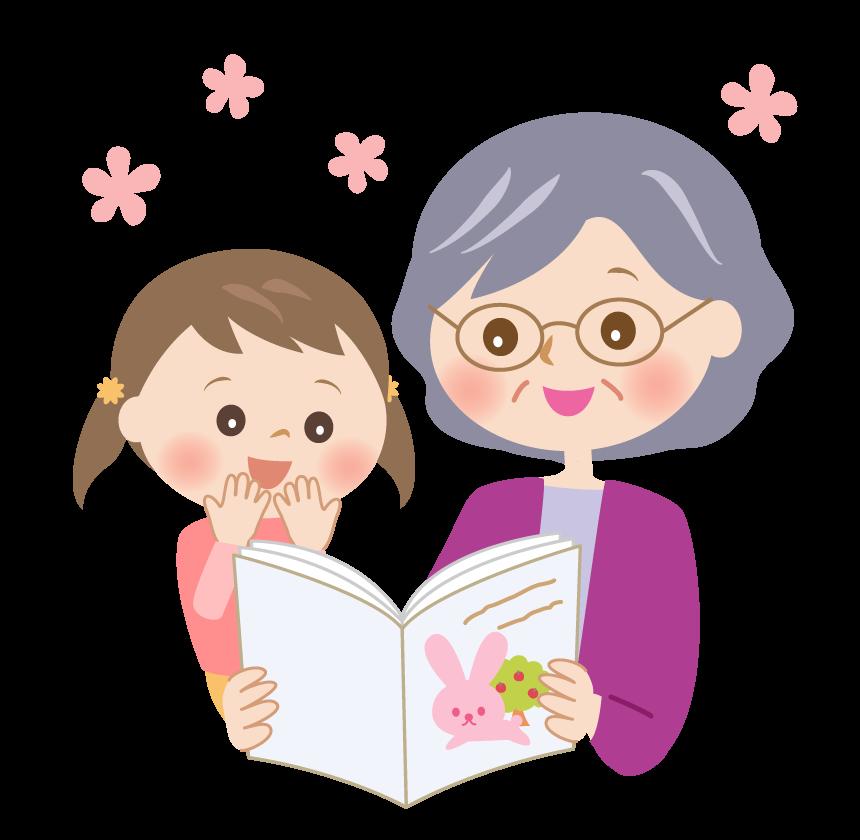 絵本の読み聞かせをするおばあさんと孫のイラスト
