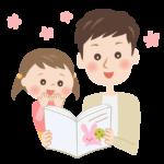 絵本の読み聞かせをする親子(お父さん)のイラスト