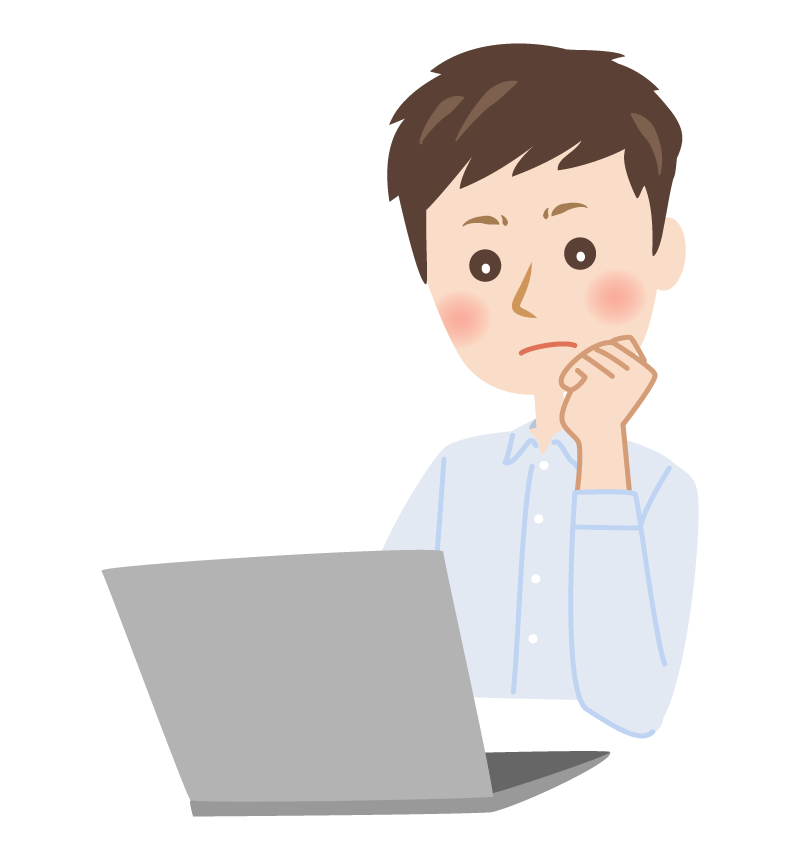パソコンを見ながら考え込む男性のイラスト