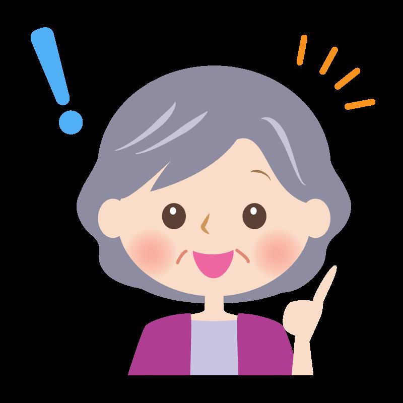閃いてビックリマークを浮かべるおばあさんの顔のイラスト