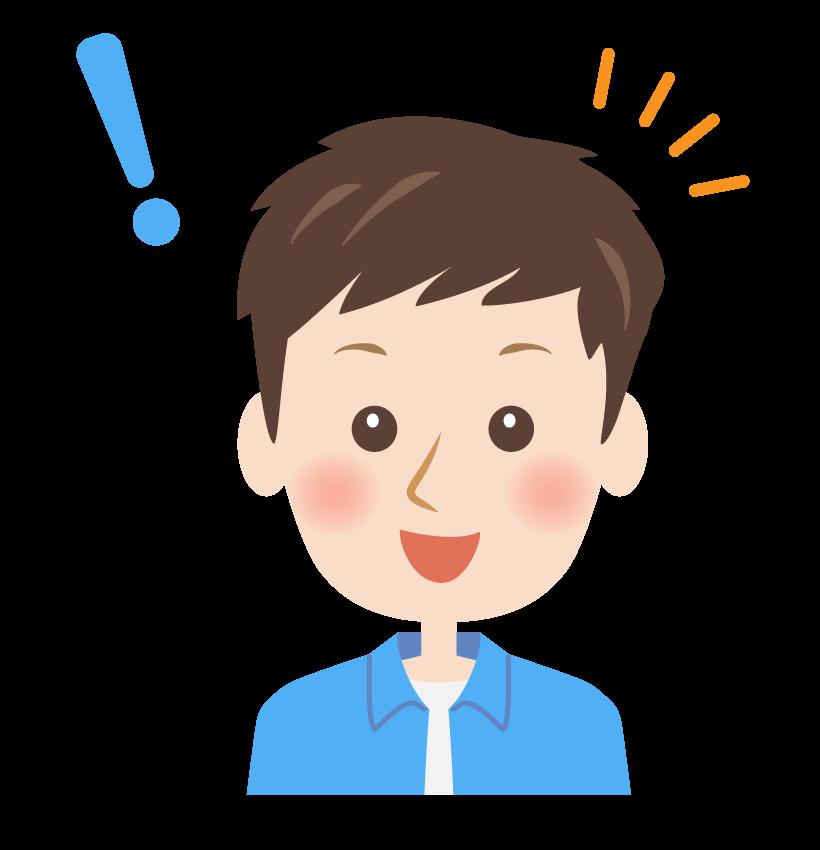 閃いてビックリマークを浮かべる男性の顔のイラスト