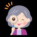 虫眼鏡をのぞいているおばあさんの顔のイラスト