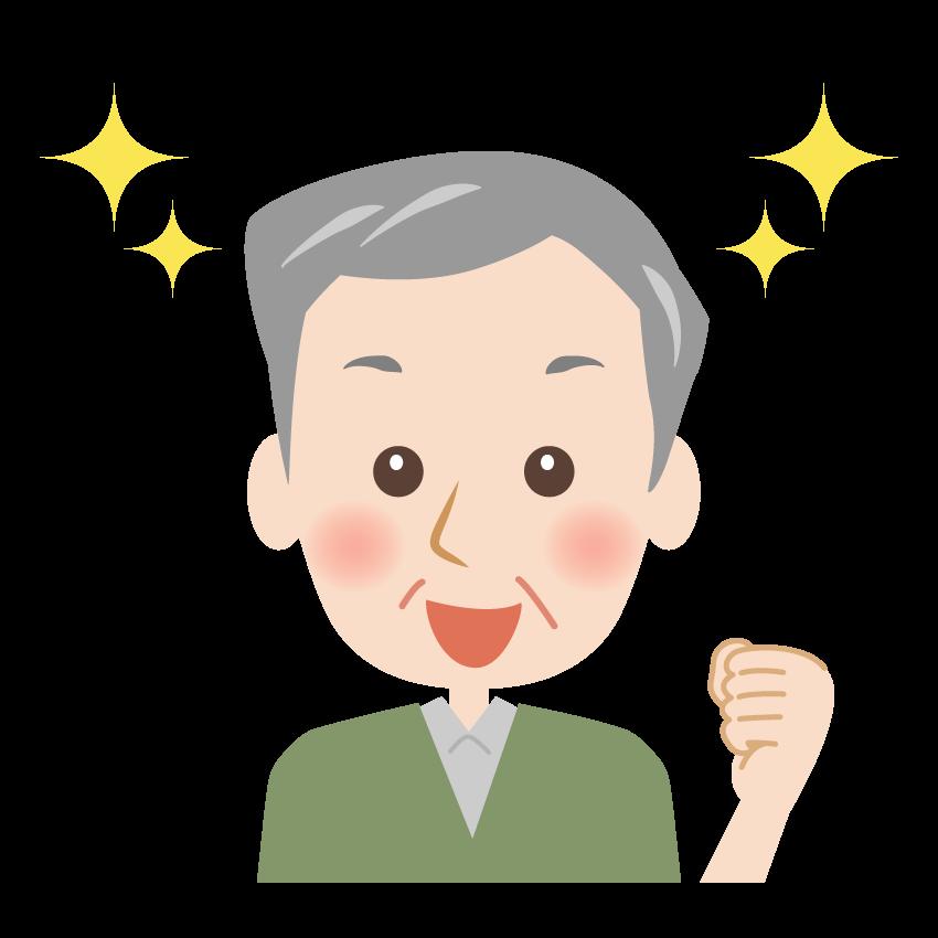 ガッツポーズをして喜んでいるおじいさんの顔イラスト