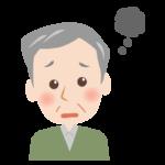 思い悩むおじいさんの顔のイラスト