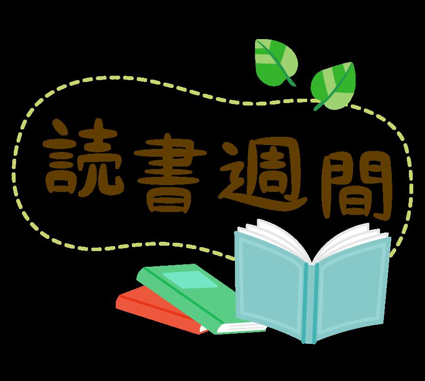 「読書週間」本と葉っぱの文字イラスト