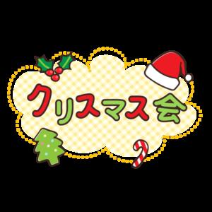 サンタ帽子とツリーの「クリスマス会」文字のイラスト