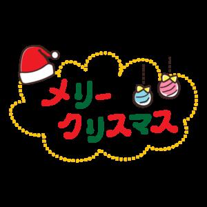 サンタ帽子と「メリークリスマス」文字のイラスト