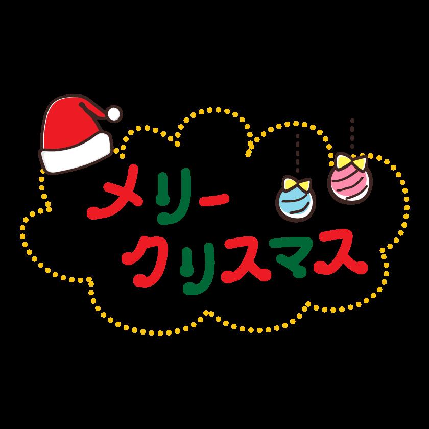 メリー クリスマス 文字 イラスト