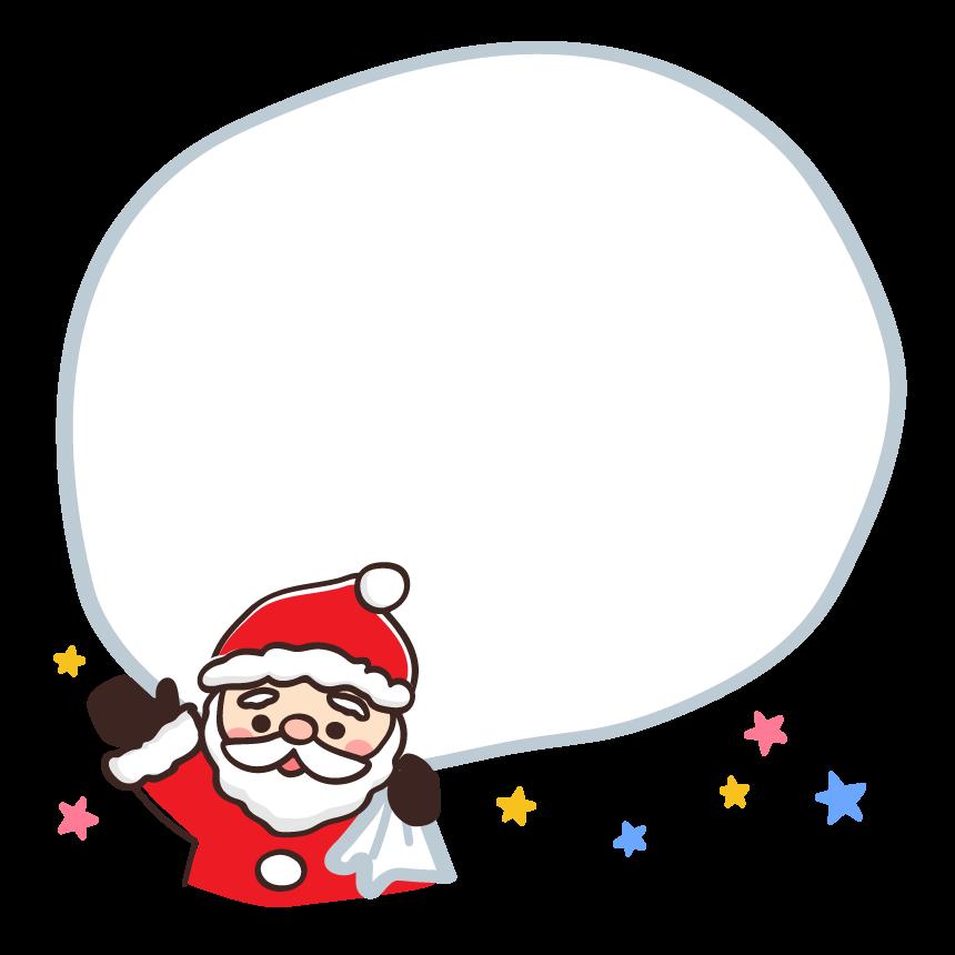 サンタクロースとプレゼント袋のフレーム・枠イラスト