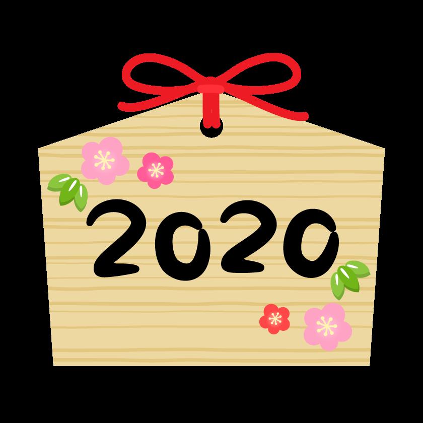2020 いのしし ねずみ イラスト 無料