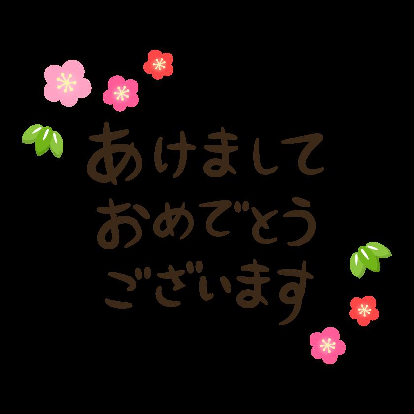 梅と竹と「あけましておめでとうございます」文字イラスト横