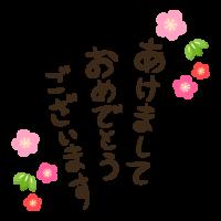 梅と竹と「あけましておめでとうございます」文字イラスト縦