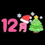 「12月」のタイトル文字イラスト
