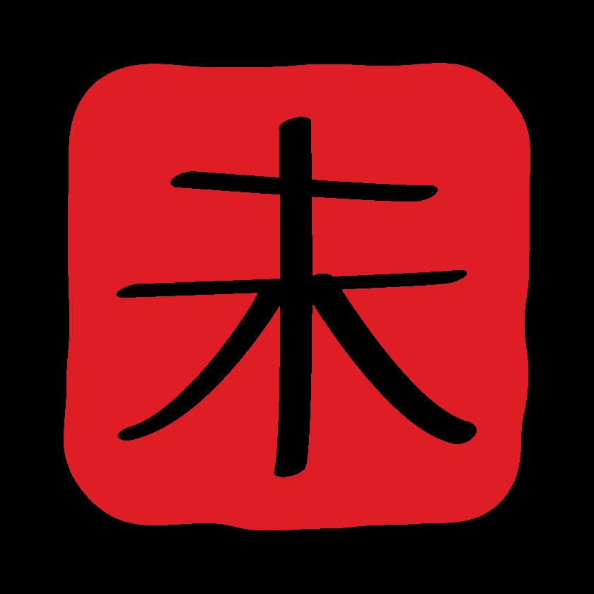 干支「未」(ひつじ年)ハンコ風のイラスト