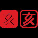 干支「亥」(いのしし年)ハンコ風のイラスト