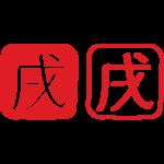 干支「戌」(いぬ年)ハンコ風のイラスト
