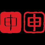 干支「申」(さる年)ハンコ風のイラスト