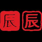 干支「辰」(たつ年)ハンコ風のイラスト