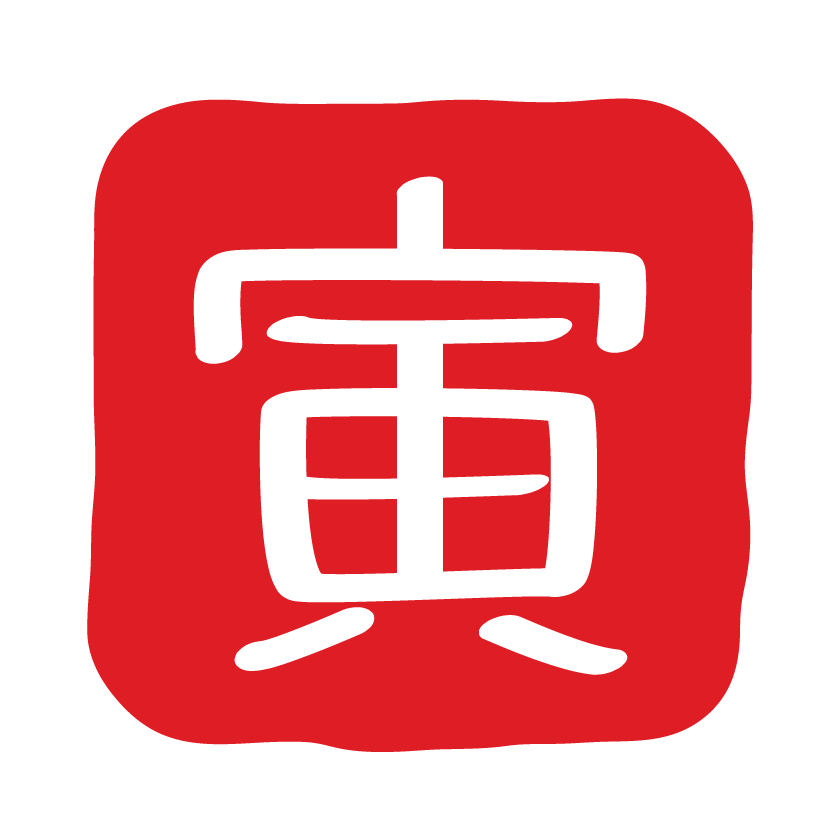 干支「寅」(とら年)ハンコ風のイラスト