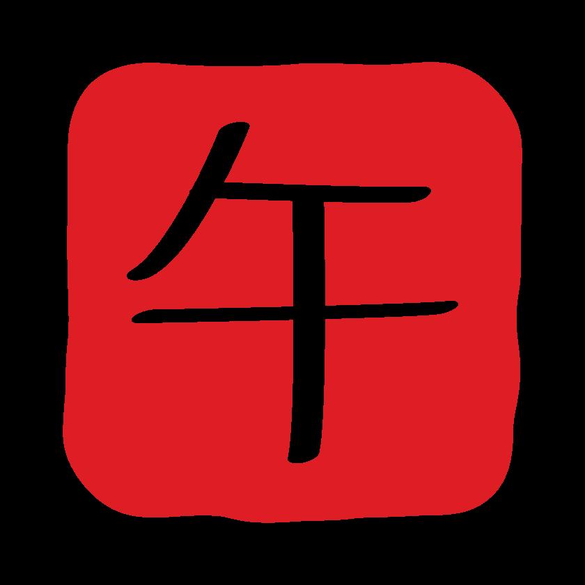 干支「午」(うま年)ハンコ風のイラスト