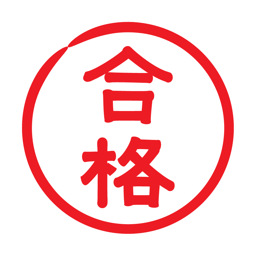 ハンコ風「合格」文字イラスト