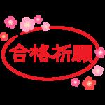 梅の花と楕円の「合格祈願」文字イラスト