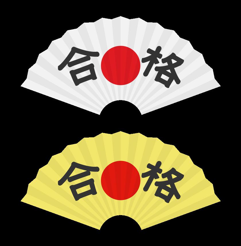 白と金色の扇子「合格」のイラスト