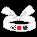 日の丸と「必勝」文字の鉢巻のイラスト