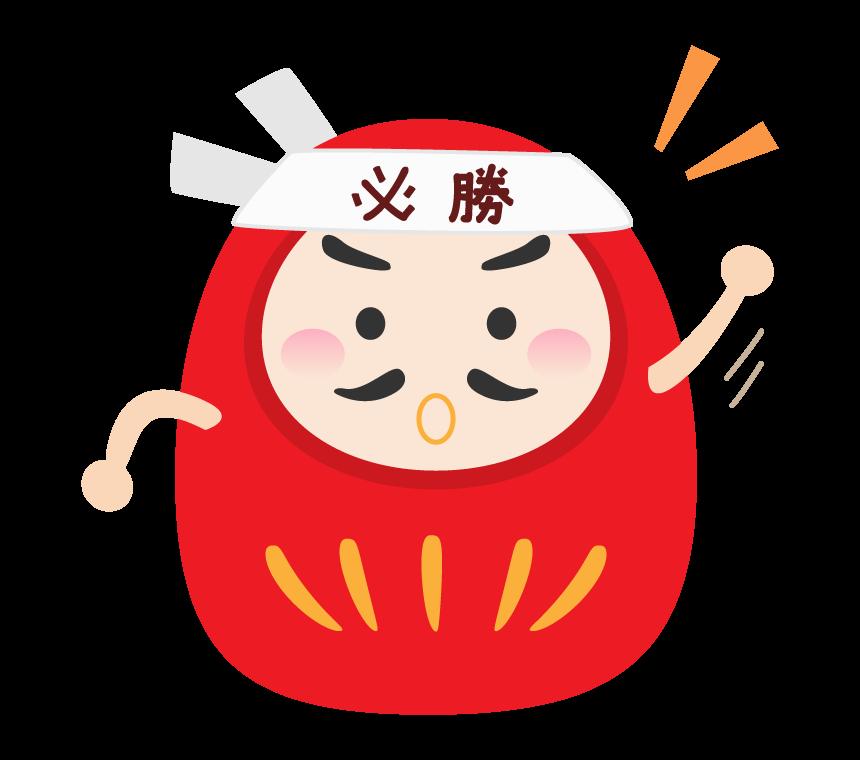 かわいい《必勝》達磨(だるま)のイラスト