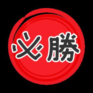「必勝」手書き文字の日の丸のイラスト