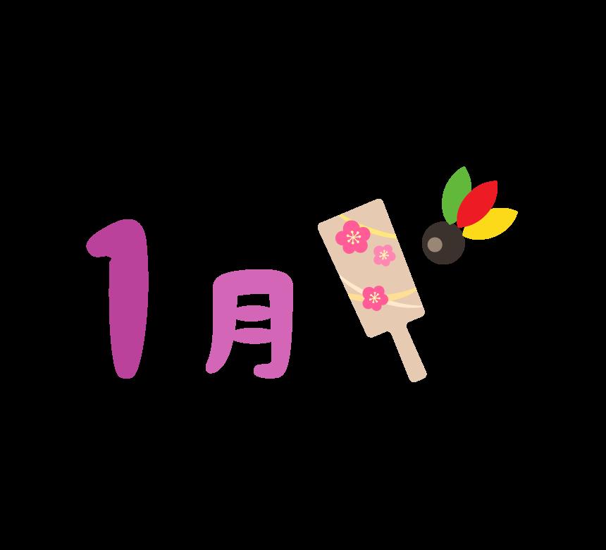 「1月」のタイトル文字イラスト