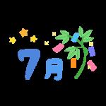 「7月」のタイトル文字イラスト