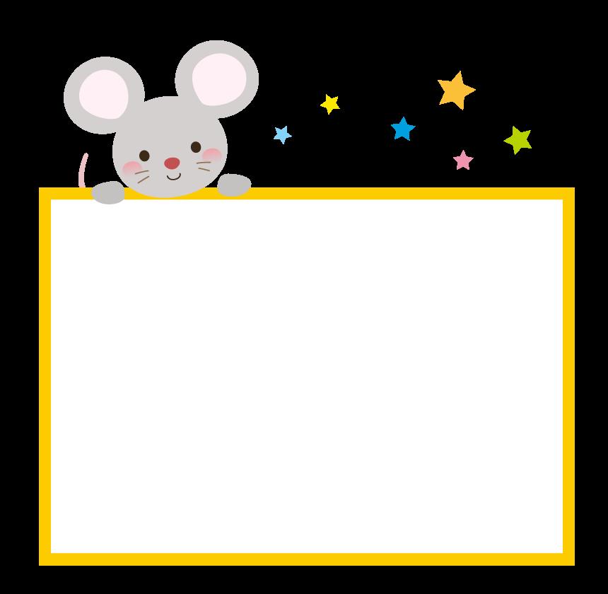 かわいいネズミと星の黄色いフレーム・枠イラスト