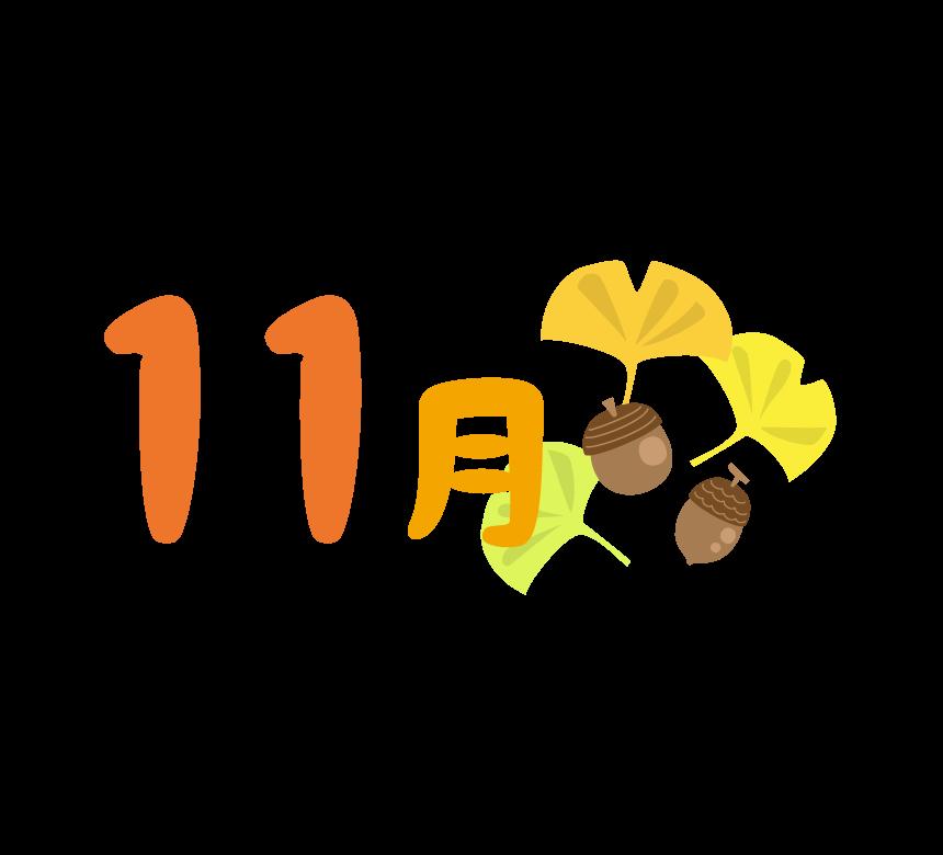 「11月」のタイトル文字イラスト