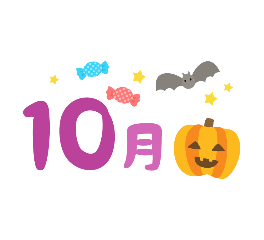 「10月」のタイトル文字イラスト