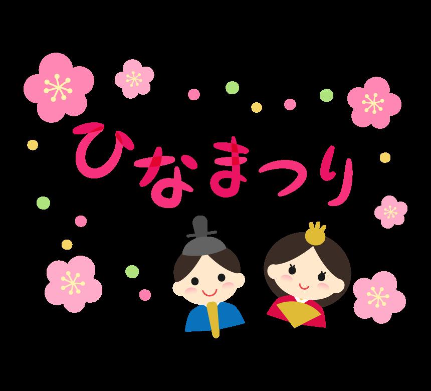 「ひなまつり」文字とかわいいお雛さまと梅の花のイラスト