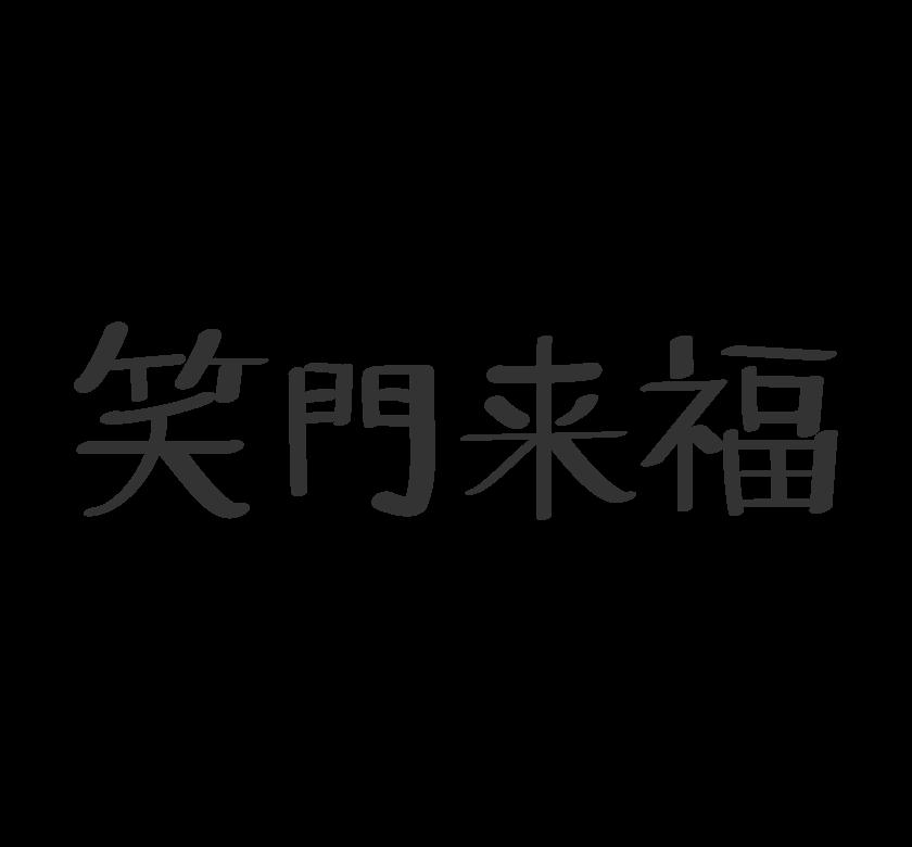 「笑門福来」の横書き文字イラスト