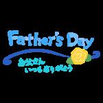 父の日「Father's Day」文字と黄色いバラのイラスト