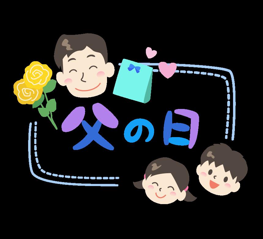 「父の日」文字とお父さんと子供たちの四角イラスト