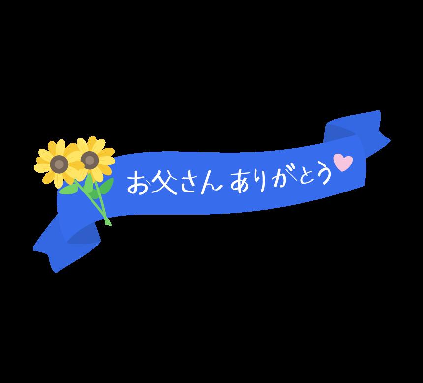 「お父さんありがとう」文字と青いリボンのイラスト