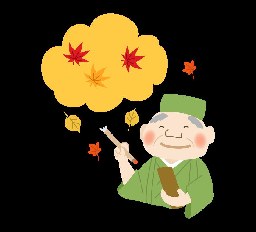 紅葉と俳句を詠むおじいさんのイラスト