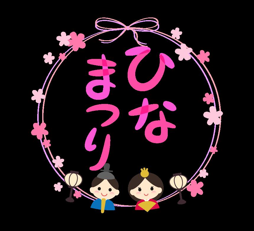 お雛さまとお花の「ひなまつり」文字入りリボン風円形イラスト
