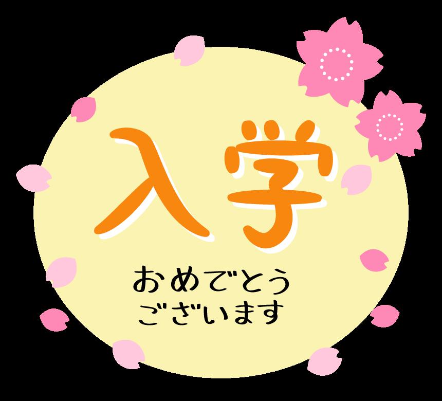 「入学おめでとう」オレンジ色の文字と桜の花のイラスト