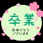 「卒業おめでとう」緑色の文字と桜の花のイラスト