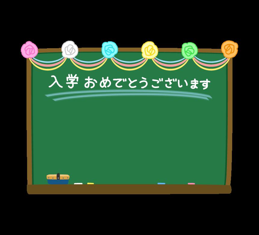 紙花で飾った黒板の入学文字入りフレーム・枠イラスト